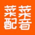 菜菜文字转语音app v0.0.19