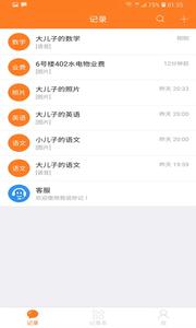 我说你记app v1.0.1