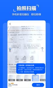 拍照文字扫描app v1.0.1