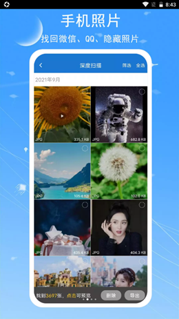 手机照片扫描宝app