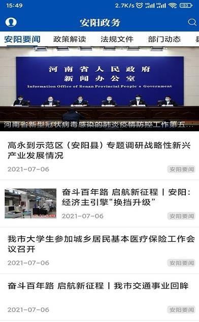 安阳市政府网app v1.2