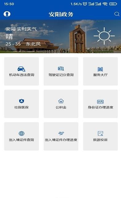 安阳市政府网app