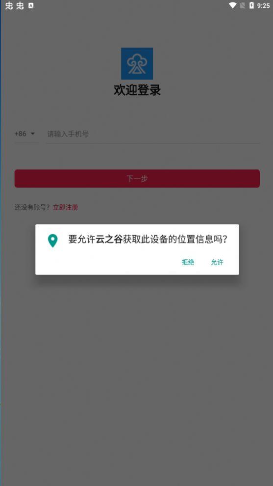 云之谷app v1.0.1