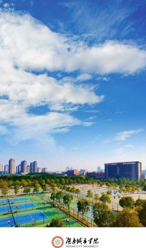 湖南城市学院app v3.2.0