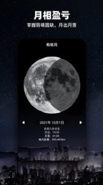 Moon月球app