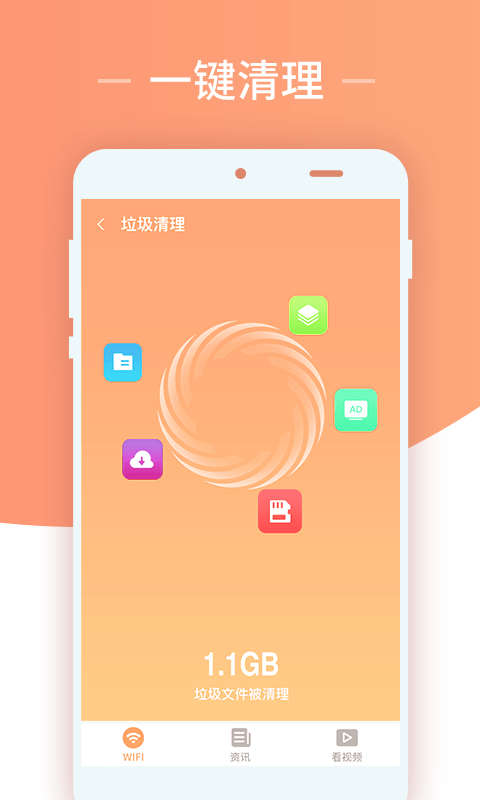无限上网wifi卫士app v1.1.3