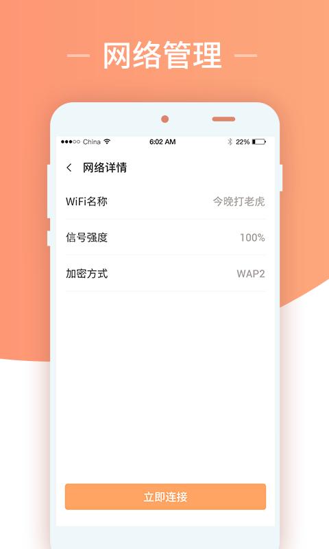 无限上网wifi卫士app