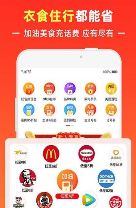 骑士卡券app