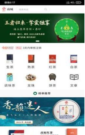 海玉茶叶app v1.0.9