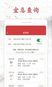 知心日历app v1.0.0