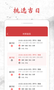 知心日历app