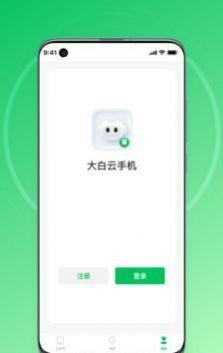 大白云手机app v1.0.0