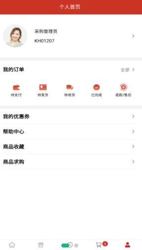 好药联app v1.0.0