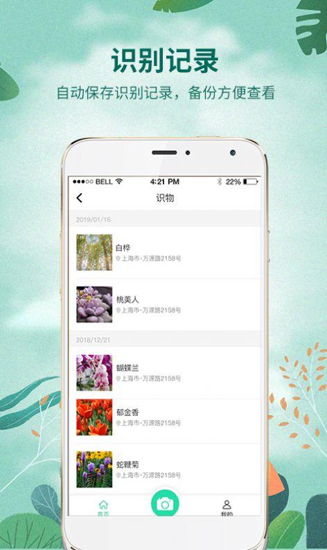 AI识物花草识别app v1.4.19