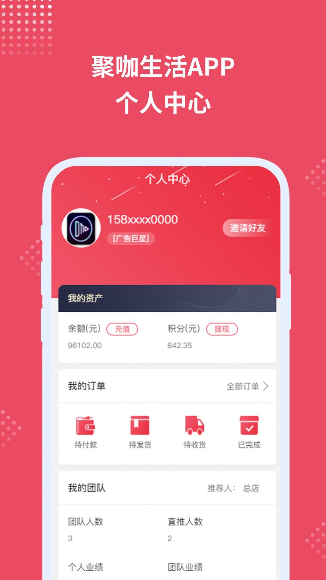 聚咖生活app v0.0.3