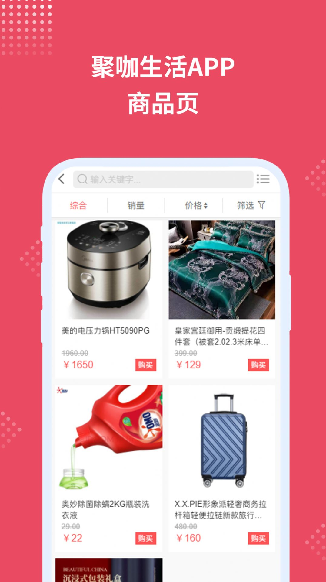 聚咖生活app