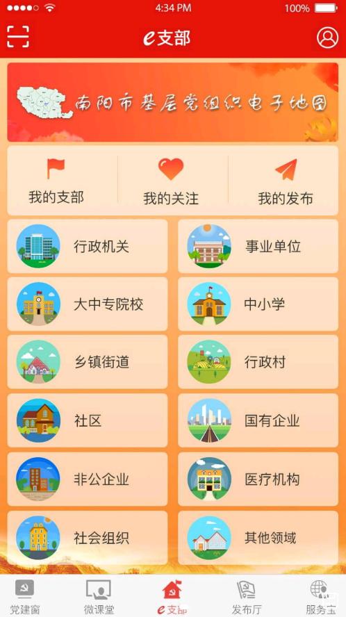 南阳党建app