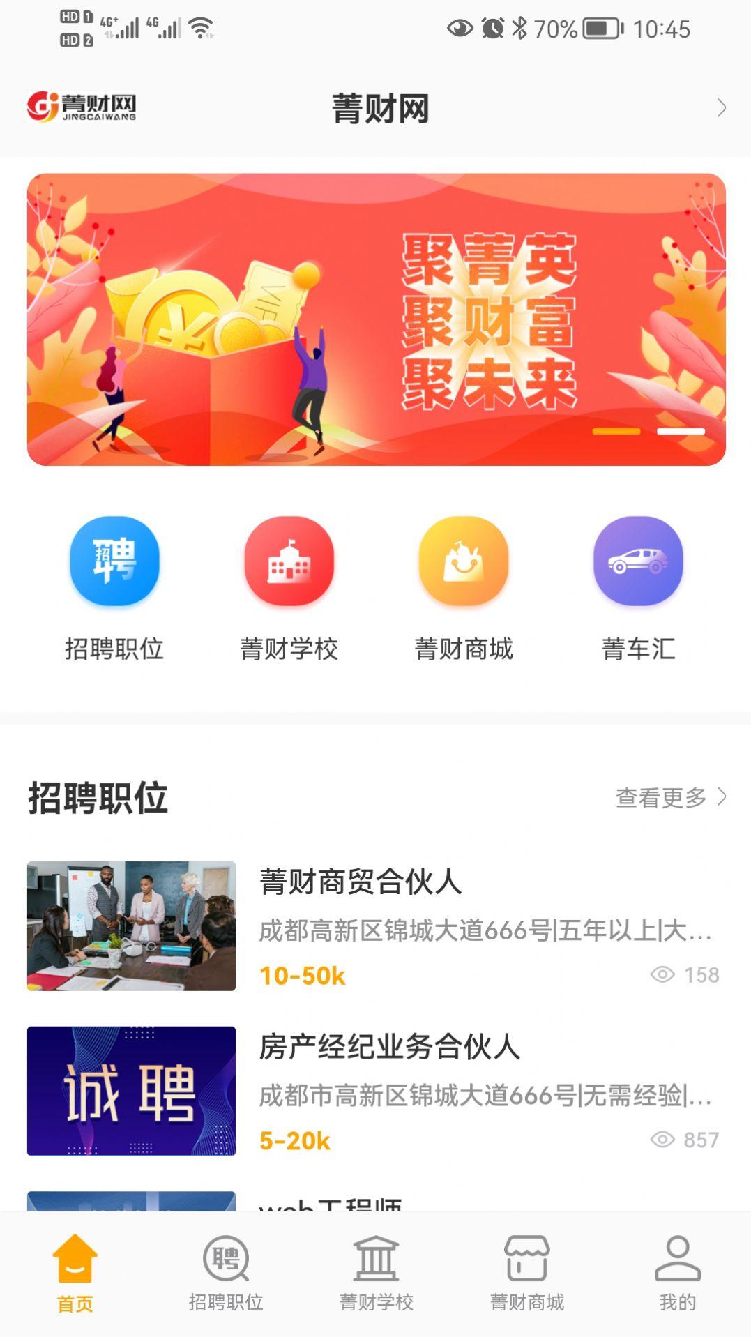 菁财网app