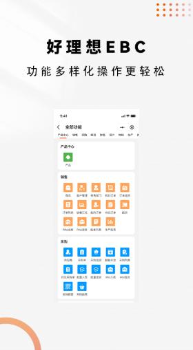 好理想EBC app v1.2.3