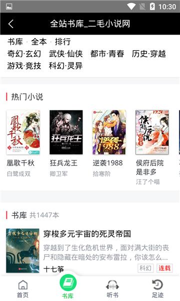 二毛小说安卓版