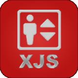 XJS电梯管家 V2.0