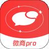 微商Pro V1.0.66