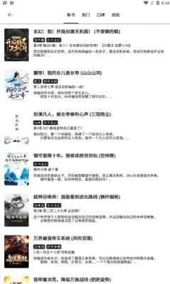 黑柚小说 V1.0.1