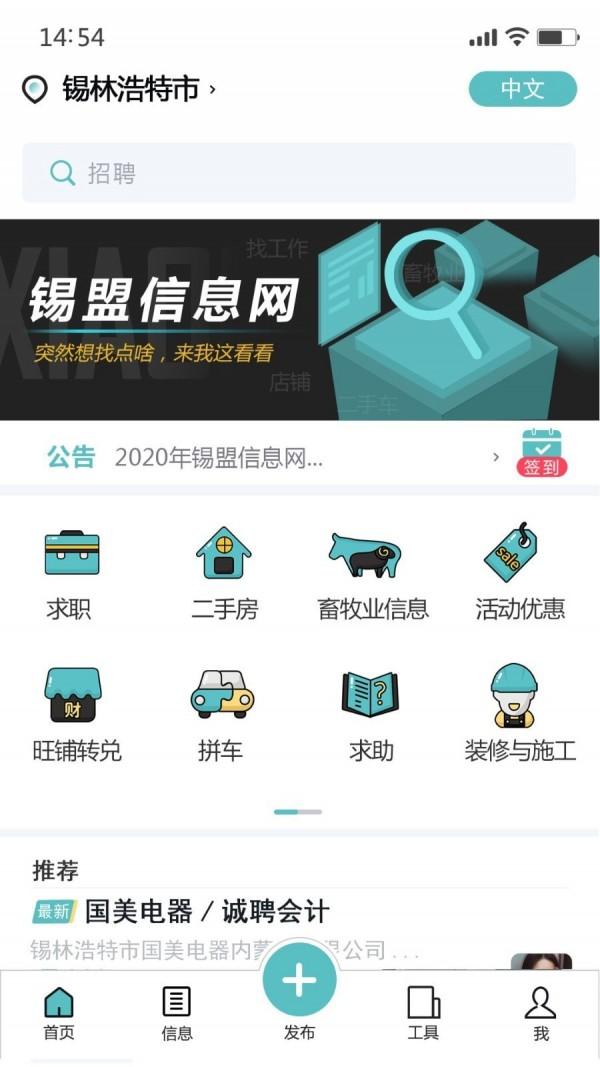 锡盟信息网 V1.2.2