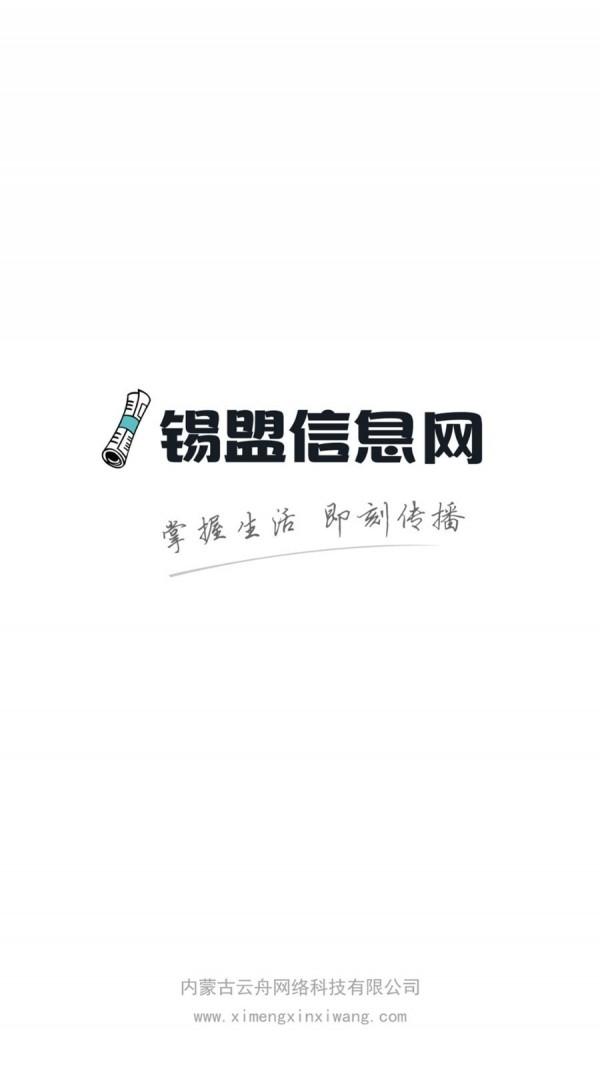 锡盟信息网安卓版