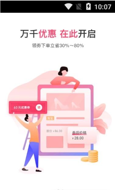 e联网商app下载安装 v2.42