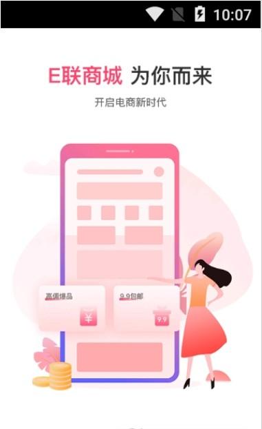 e联网商app下载安装