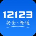 交管12123随手拍奖励app v2.7.1