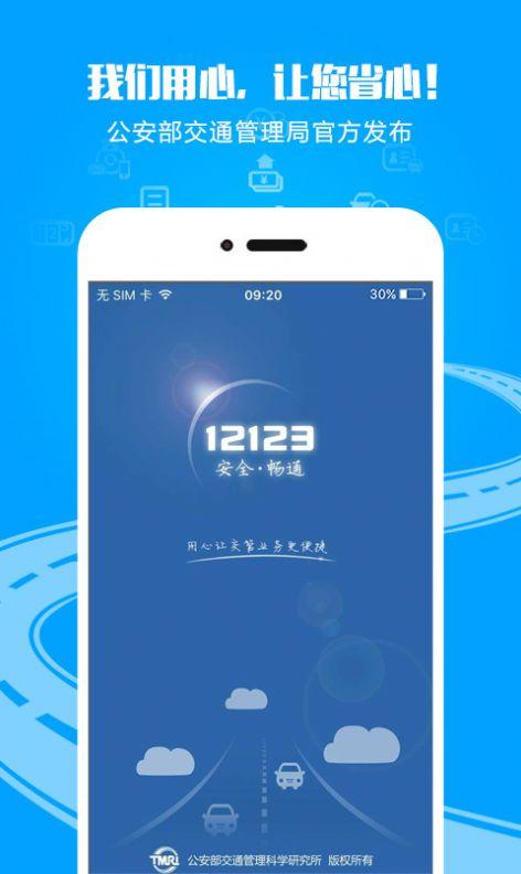 交管12123随手拍奖励app