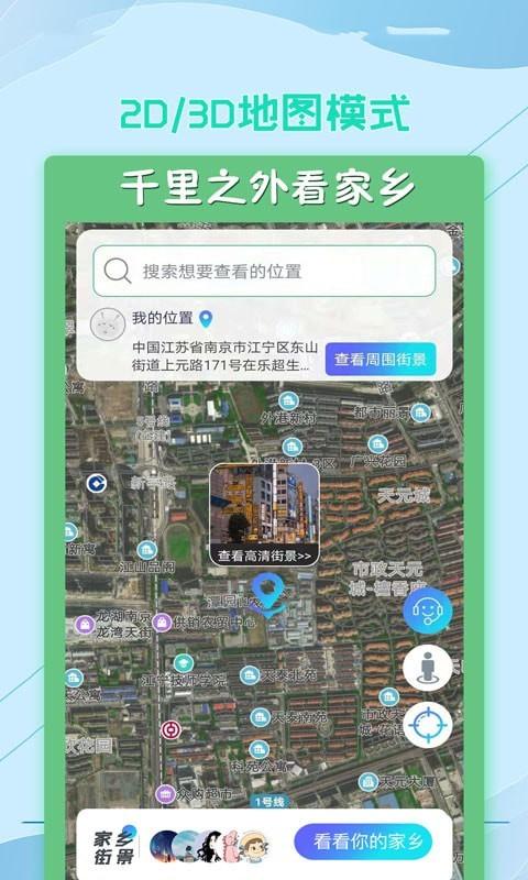 云游世界街景地图 V1.2.1