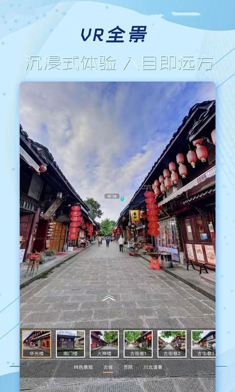 云游世界街景地图安卓版