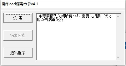 瀚华CAD病毒专杀绿色版