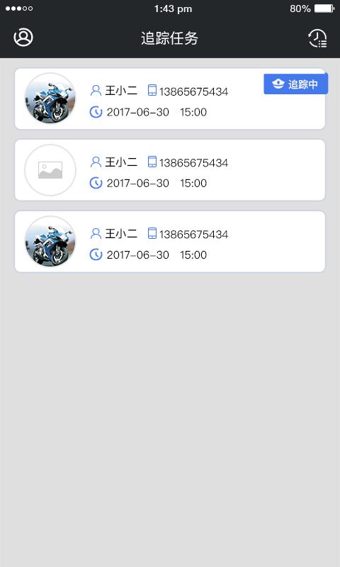 警用行车卫士 V1.7.0