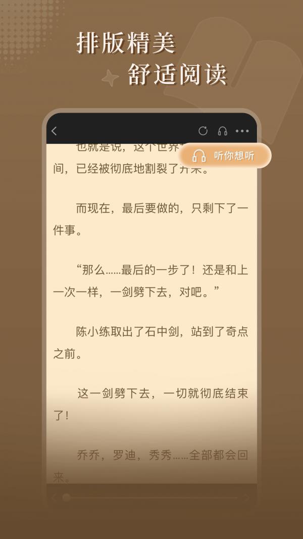 达文免费小说安卓版
