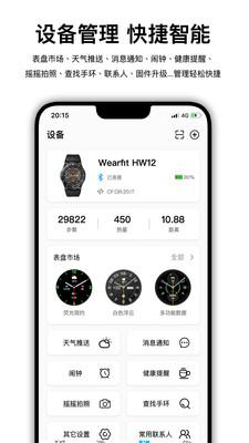 Wearfit Pro中国大陆版本 v2.09.29