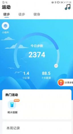 朝夕运动app
