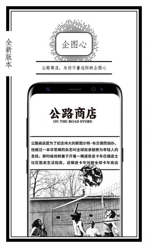 公路商店小说app