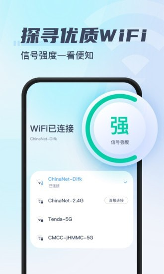 秒连WiFi V1.0.5