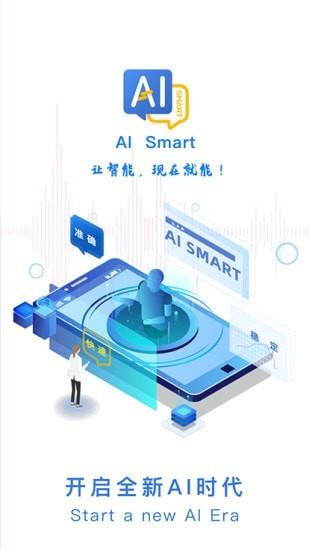 AISmart安卓版
