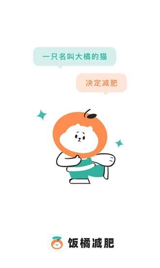 饭橘减肥 V1.0.6