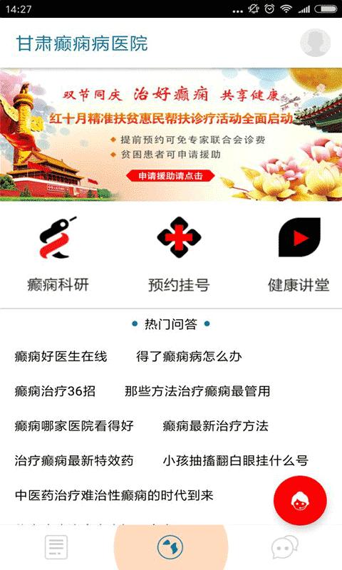 甘肃癫痫病医院 V7.0