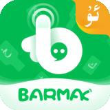 BARMAK输入法 V1.3.2