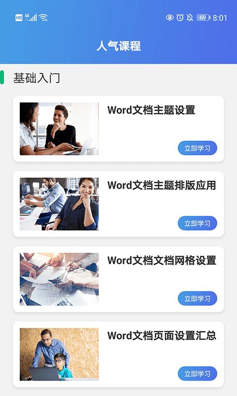 果果办公软件word V1.2