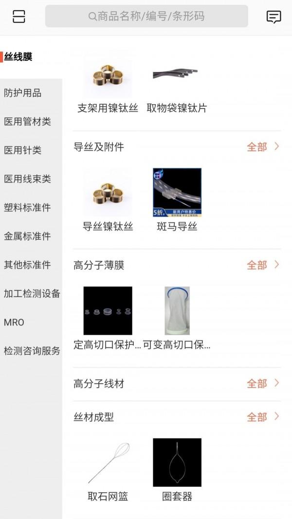 医配淘 V3.16.1604