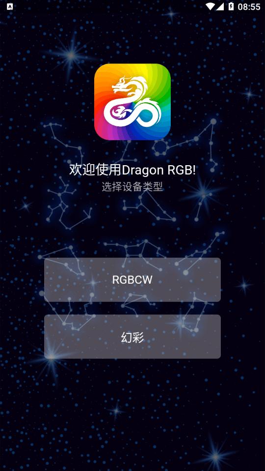 Dragon RGB安卓版