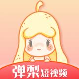 弹梨短视频 V1.0.0